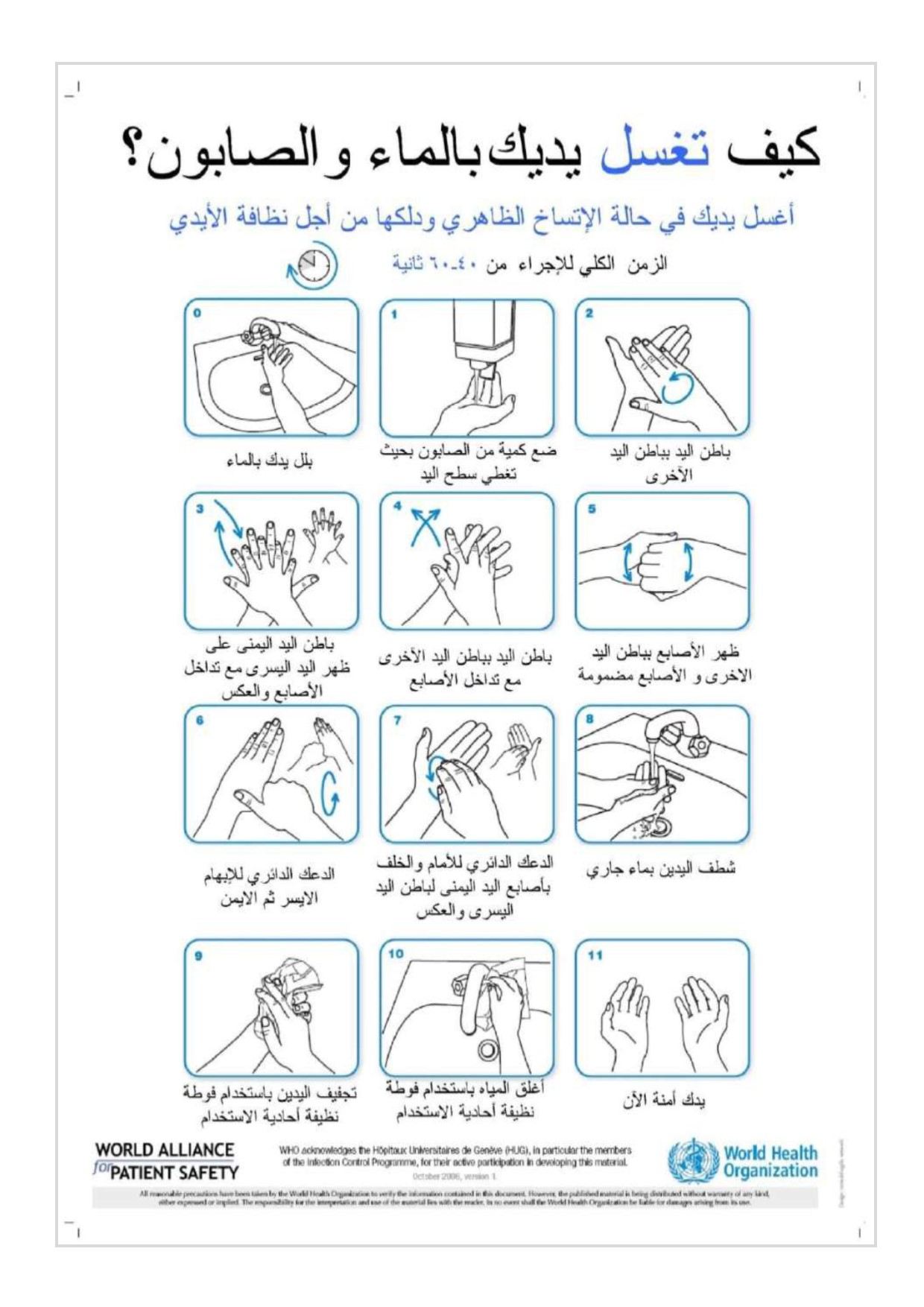 Handwashing_Arabic.jpg