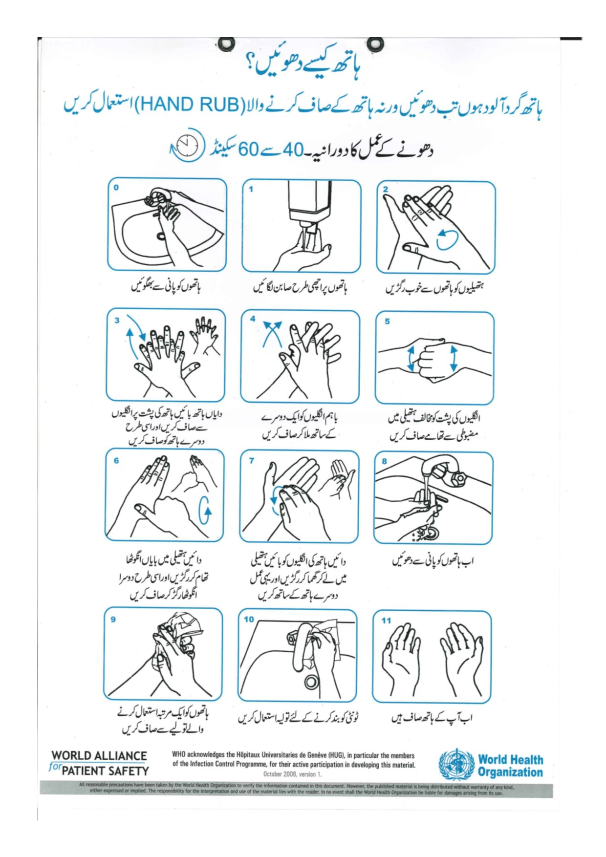 Handwashing_Urdu.jpg